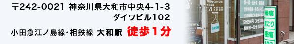 〒242-0021 神奈川県大和市中央4-1-3ダイワビル102 小田急江ノ島線・相鉄線 大和駅徒歩1分
