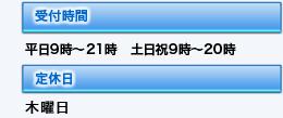 【受付時間】 平日9時~21時   土日祝9時~20時 【定休日】木曜日