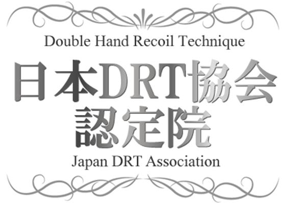 DRT協会認定院