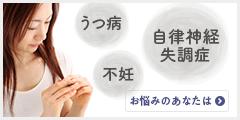 自律神経専門サイト