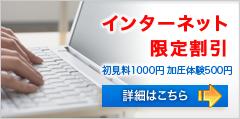 インターネット限定割引 初見料1000円 加圧体験500円